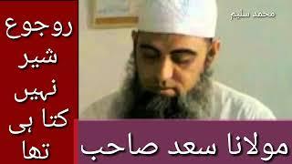 Maulana saad sahab ka Rojo ashab e kaif ka waqya مولانا سعد صاحب کا روجوع اصحاب کہیف کا واقیہ