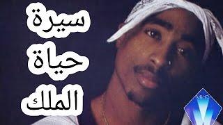 توباك - Tupac | مسيرته وبداية النهايه ومقتله | أقوال وحكم !!