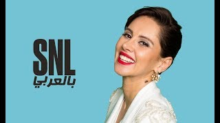 حلقة ياسمين الرئيس الكاملة في بالعربي SNL