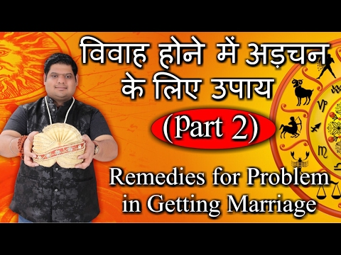 Xxx Mp4 शीघ्र विवाह के उपाय Part 2 Remedies For Early Marriage And Shaadi 3gp Sex