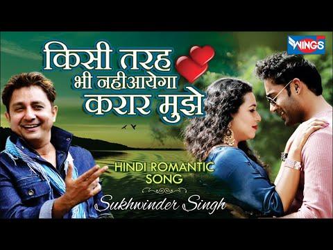 Xxx Mp4 Kisi Tarah Bhi Nahi Aayega Karar Mujhe By Sukhwinder Singh Hindi Album Romantic Songs 3gp Sex