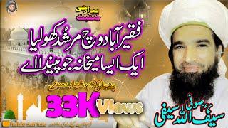 Fqeera Abaad Wich Murshad Saifi Naat by Saifullah Muhammadi Saifi