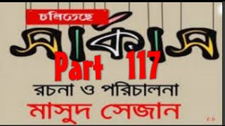 Cholitese Circus 2016 Part 117 Ft  Mosharraf Karim