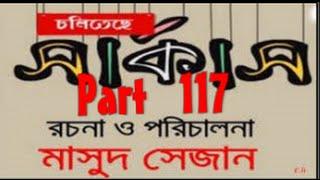 Cholitese Circus 2016 Part 117 Ft  Mosharraf Karim