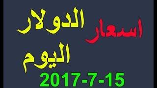 سعر الدولار فى مصر 15-7-2017 هذا اليوم dollar price today