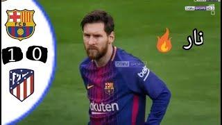 ملخص مباراة برشلونة واتلتيكو مدريد 1-0 - هدف ميسي الخرافي   الدوري الاسباني