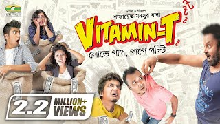 Vitamin T  | Telefilm | Mishu | Salman | Pia | Aparna | HD1080p
