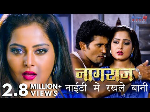 Xxx Mp4 Nighty Me Rakhle Bani नाईटी में रखले बानी Naagraaj Full Song New Bhojpuri Hit Songs 2018 3gp Sex