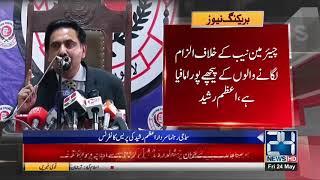 Blackmail Victim Azam Rasheed Press Conference On Chairman NAB Scandal