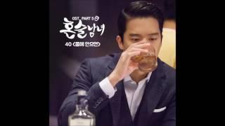 [혼술남녀 OST Part 5] 40 - 품에 안으면 (Dear My Lady)