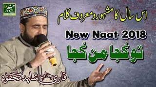 New Naat 2018 - Qari Shahid Mahmood Best Naats 2018 - Beautiful Naat Tu Kuja Man Kuja Naat 2018