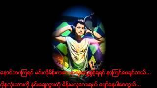 ေျကြကာပ်က္စီး htet mon myanmar music song
