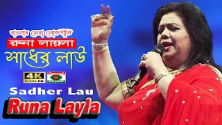 সাধের লাউ বানাইলো মোরে বৈরাগী ,শিল্পী-রুলা লায়লা, 4K VIDEO,SHADER LAU,SINGER-RUNA LAYLA