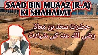 Saad Bin Muaaz (R.A) ki Shahadat | Maulana Tariq Jameel Bayan