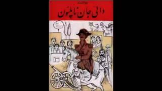 کتاب صوتی دائی جان ناپلئون نوشته ایرج پزشک زاد با صدای ناصر زراعتی بخش اول