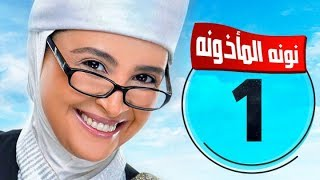 مسلسل نونة المأذونة - بطولة حنان ترك -الحلقة الأولى |Nona AlM2zona - Hanan Tork - Ep01- HD