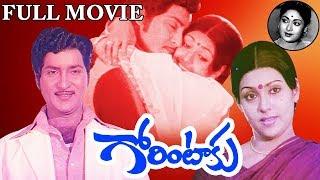 Mahanati Savitri Gorintaku Telugu Movie    Sobhan Babu, Sujatha, Savitri    Cine Cafe Hub