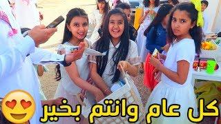 فلوق عيد الفطر/مقالب وطقطقه راح تموت من الضحك!!!😂❤️🎉🎊