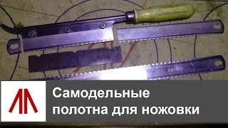 Ножовка по металлу своими руками