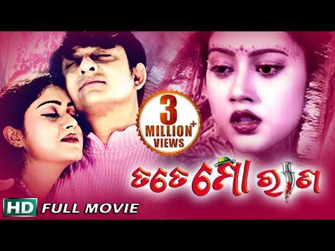 Xxx Mp4 TATE MO RANA Odia HD Full Movie Siddhant Barsha Sarthak Music Sidharth TV 3gp Sex