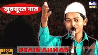 Usaid Ahmad Usaid | खूबसूरत नात से महफ़िल का दिल जीत लिया | Chiutahen Natiya Mushaira 2018