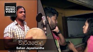 Wariyapola - Sahan Jayashantha