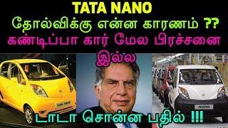 Tata Nano தோல்விக்கு என்ன காரணம் ?? கண்டிப்பா கார் மேல பிரச்சனை  இல்ல , டாடா சொன்ன பதில் !