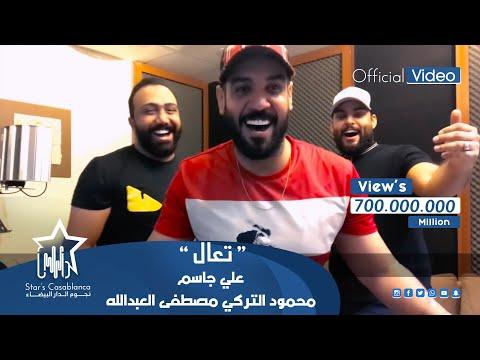 علي جاسم ومحمود التركي ومصطفى العبدالله تعال حصرياً 2018 Jassim & Alturky & Al Abdullah