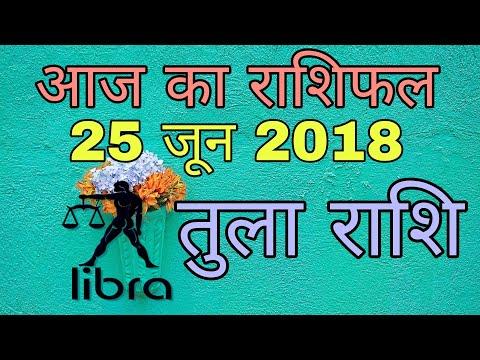 Xxx Mp4 तुला राशि Tula Rashi Aaj Ka Rashifal Aaj Ki Tula Rashi Rashifal In Hindi 25 June 2018 3gp Sex