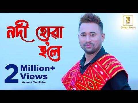 Xxx Mp4 Nodi Hua Hole Simanta Shekhar Preety Kongana Romantic Assamese Song New Assamese Folk Song 3gp Sex
