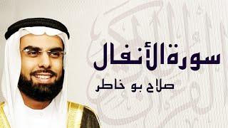 القرآن الكريم بصوت الشيخ صلاح بوخاطر لسورة الأنفال