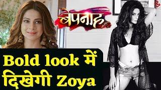 Bepannah: Bold अवतार में नजर आएगी Zoya, देखकर दंग रह जाएगा Aditya
