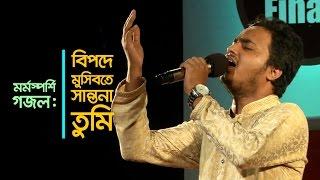 Bangla gojol: Bipode Musibote sohayota koro | Al amin | Champion | Serader Sera 2016 | Sosas