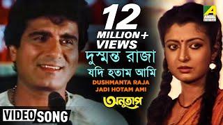 Dushmanto Raja Jadi Hotam Ami | Anutap | Bengali Movie Video Song | Kumar Sanu Song
