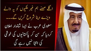 Saudi arabia big announce of out of country