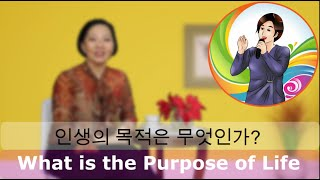 What is the purpose of Life- 인생의 목적?-손현정 박사