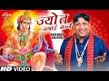 15    Jyot Jagai Manne    Narender Kaushik    Bhaage Ke Hanuman    Balaji Hit Bhajan 2017