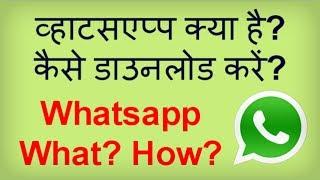 What is Whatsapp? How to use Whatsapp? Whatsapp kya hai aor kaise kare? Hindi video by Kya Kaise