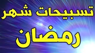تسبيحات شهر رمضان ~ التسبيحات العشر في شهر رمضان ~  ادعية رمضان