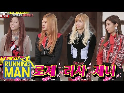 Look At The Running Man BLACKPINK Starred In as a Rookie!! [Running Man Ep 330]