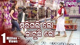 MARIGALI LO, KATUCHI # JATRA COMEDY # Konark Gananatya