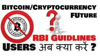 Bitcoin ban in india   RBI Planning to BAN Cryptocurrency   Bitcoin User what to do now ?   Nov 2017