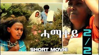 HDMONA New Eritrean Movie 2018 : Part 2 - ሓማተይ ብ ዓወት ኣሮን Hamatey by Awet Aron