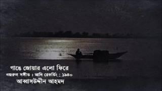 GANGE JOAR ELO PHIRE (1940) - Nazrul Sangeet - Abbas Uddin Ahmad