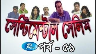 Sentimental Selim | Ep-51 | Zahid Hasan | Bangla Serial Drama | Rtv