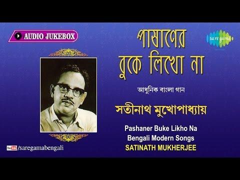 Xxx Mp4 Satinath Mukherjee Modern Song Aj Tumi Nei Bole Bengali Songs Audio Jukebox 3gp Sex