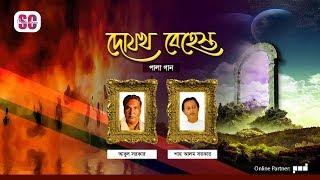 Abul Sarkar, Shah Alam Sarkar - Dojokh O Behesth   Bangla Pala Gaan   SCP