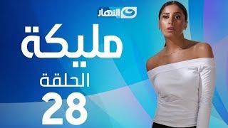 Malika Series - Episode 28  | مسلسل مليكة - الحلقة 28  الثامنة والعشرون