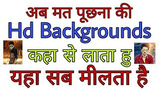 How To Download Background || Cb Edit Background || Manipulation Background