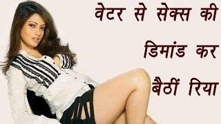 Riya Sen demands $ex from waiter in restaurant | FilmiBeat